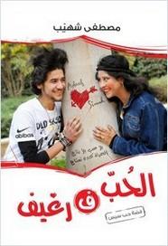 قصة الحب فى رغيف