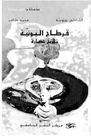 قرطاج البونية تاريخ حضارة
