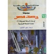 وصف مصر - لوحات الدولة الحديثة
