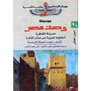 وصف مصر - مدينة القاهرة - الخطوط العربية على عمائر القاهرة