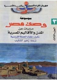 وصف مصر - دراسات عن المدن والأقاليم المصرية