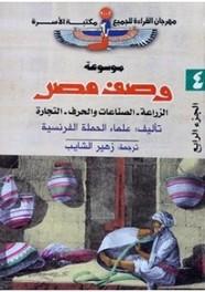 وصف مصر - الزراعة والصناعات والحرف والتجارة