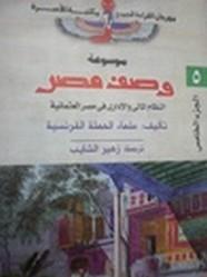 وصف مصر - النظام المالى والإدارى فى مصر العثمانية