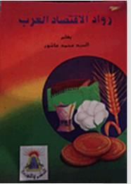 رواد الاقتصاد العرب