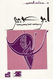 ابن عربي ومولد لغة جديدة