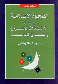 الصحوة الإسلامية بين الاختلاف المشروع والتفرق المذموم