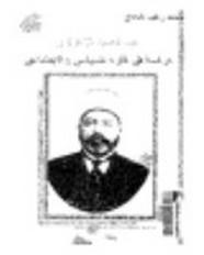 عبد الحميد الزهراوى - دراسة فى فكره السياسى والاجتماعى