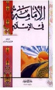 الإمامة فى الإسلام