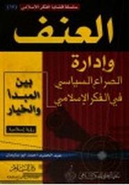 العنف وإدارة الصراع السياسى فى الفكر الإسلامى بين المبدأ والخيار
