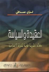العقيدة والسياسة معالم نظرية عامة للدولة الإسلامية