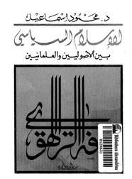 الإسلام السياسى بين الأصوليين والعلمانيين