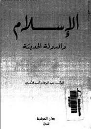 الإسلام والدولة الحديثة