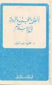 أنظمة المجتمع والدولة فى الإسلام