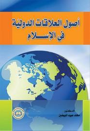 أصول العلاقات الدولية فى الإسلام