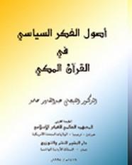 أصول الفكر السياسى فى القرآن المكى