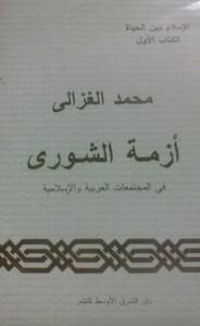 أزمة الشورى فى المجتمعات العربية والإسلامية