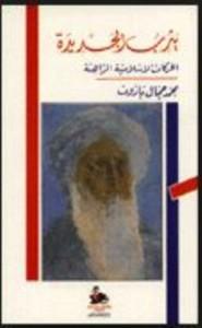 يثرب الجديدة - الحركات الإسلامية الراهنة