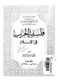 فلسفة الحرب فى الإسلام