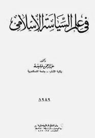 فى علم السياسة الإسلامى