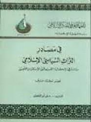 فى مصادر التراث السياسى الإسلامى - دراسة فى إشكالية التعميم قبل الاستقراءوالتأصيل