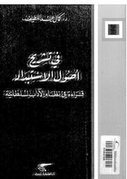 فى تشريح أصول الاستبداد - قراءة فى نظام الآداب السلطانية