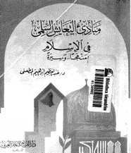 مبادء التعايش السلمى فى الإسلام منهجا وسيرة