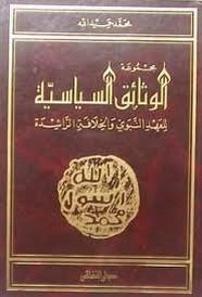 مجموعة الوثائق السياسية للعهد النبوى والخلافة الراشدة