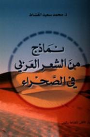 نماذج من الشعر العربى فى الصحراء