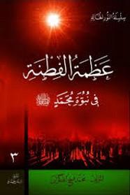 عظمة الفطنة في نبوة محمد صلى الله عليه و سلم