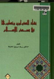 نشأة الدواوين وتطورها فى صدر الإسلام