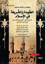 العقيدة والشريعه في الاسلام