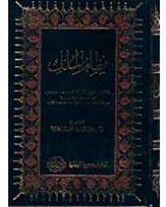 وقراءة أونلاين كتاب نظام الملك : الحسن بن على اسحق الطوسى (408/485هـ) كبير الوزراء فى الأمة الإسلامية - دراسة تاريخية فى سيرته وأهم أعماله خلال استيزاره