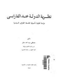 نظرية الدولة عند الفارابى - دراسة تحليلية تأصيلية لفلسفة الفارابى السياسية