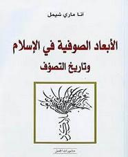 الأبعاد الصوفية في الإسلام و تاريخ التصوف