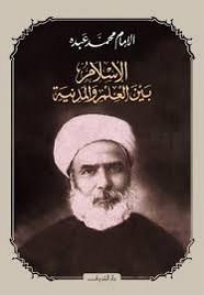 الإسلام بين العلم و المدنية