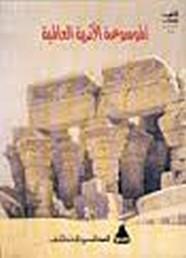الموسوعة الأثرية العالمية