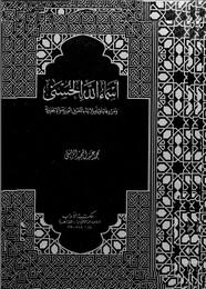 أسماء الله الحسنى ومرادفاتها وتأويلاتها باللغتين العربية والإنجليزية