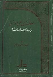 العلاقة بين الجن والإنس من منظار القرآن والسنة