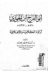 أبو الفرج ابن الجوزي آراؤه الكلامية والأخلاقية