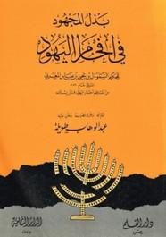 بذل المجهود في إفحام اليهود