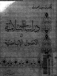 دراسات إسلامية في الأصول الإباضية