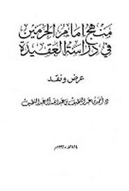 منهج إمام الحرمين في دراسة العقيدة