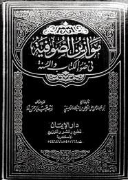 موازين الصوفية في ضوء الكتاب والسنة