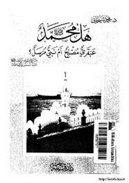 هل محمد عبقري مصلح أم نبي مرسل