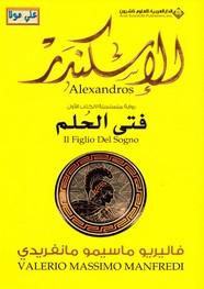 وقراءة رواية الإسكندر - فتى الحلم