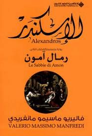 وقراءة رواية الإسكندر - رمال آمون