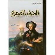 وقراءة قصة الحرف القرمزي - وقصص أخرى