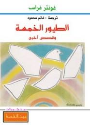 وقراءة قصة الطيور الخمسة - وقصص أخرى