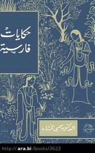 وقراءة قصة حكايات فارسية