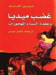 وقراءة رواية غضب ميديا وعقدة النساء المهجورات